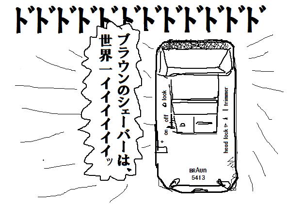 Braun5413