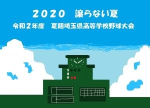 2020_20200823221101